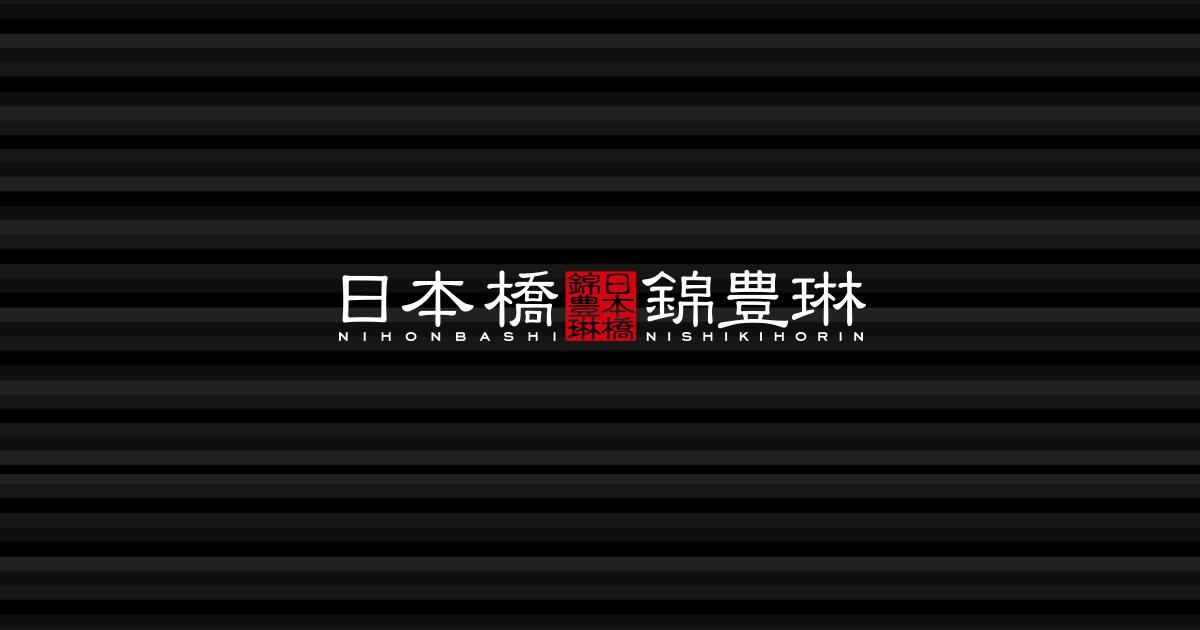 日本橋錦豊琳のオフィシャルサイト